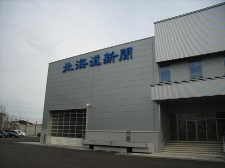 北海道新聞釧路印刷工場外観