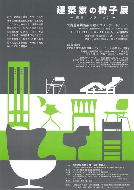 「建築家の椅子展パンフ