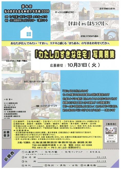住宅写真展パンフ