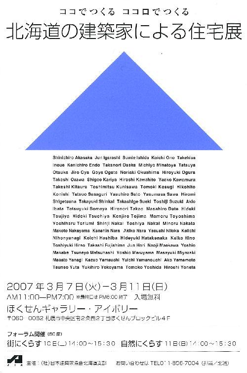 北海道の建築家による住宅展
